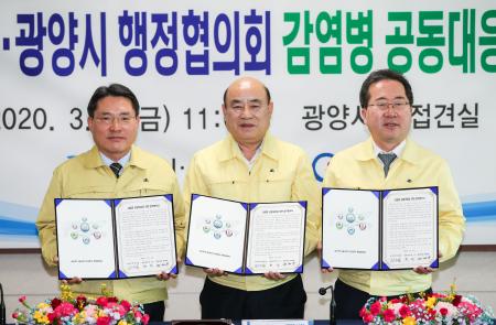 여수·순천·광양시 행정협의회 감염병 공동대응을 위한 업무협약 체결