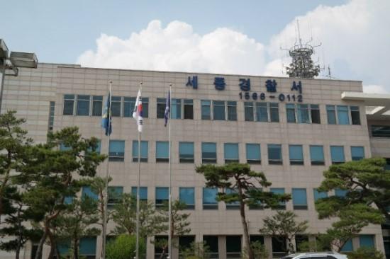 세종경찰, 감염증 대응 사각지대 방지 노력