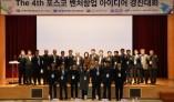 제4회 포스코 벤처창업 아이디어 경진대회 개최
