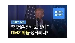 트럼프-김정은 판문점 만남 순간...