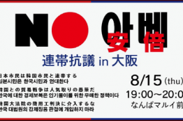 인터넷신문방송기자협회 '일본 경제보복 및 아베총리 규탄' 입장표명