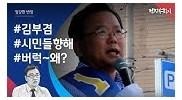 2017 화제의 영상] 김부겸, 대구 한복판에서 박근혜 정권 작심 비판하며 '격정' 토로/ 비디오머그